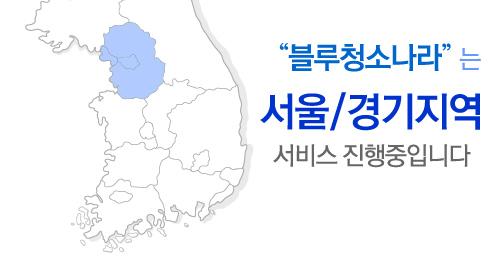서울/경기지역만 서비스중입니다.